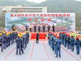 重钢富余煤气高效利用发电项目正式开工